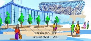 2021年第十六届国际真空展览会5月在京召开